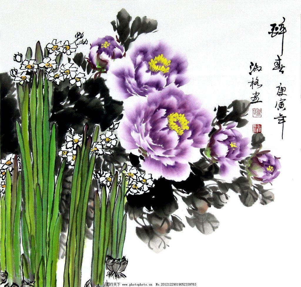 醉春 美术 中国画 花卉画 花木 花朵 牡丹花 水仙花 国画艺术