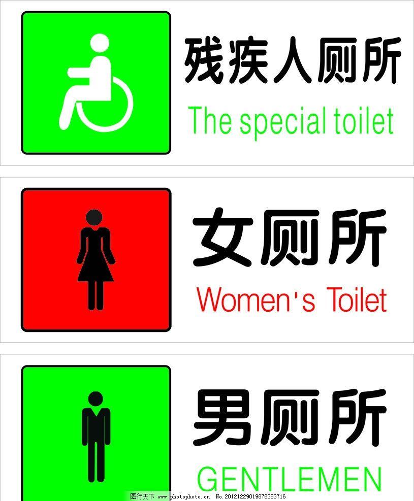 男厕所 女厕所 残疾人 厕所 公共标识标志 标识标志图标 矢量 cdr