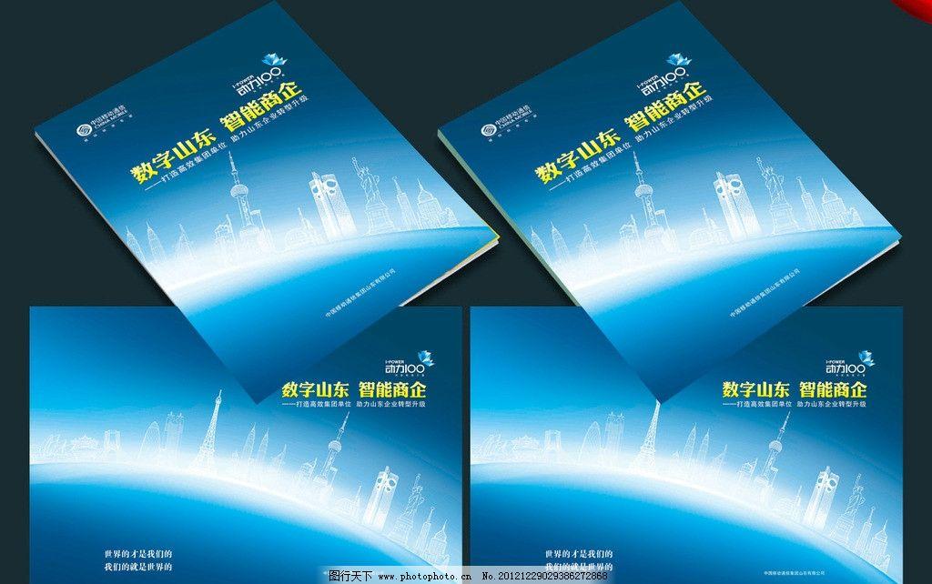 移动手册 铁塔 自由女神 东方之珠 风筝塔标 斜塔 画册设计 广告设计