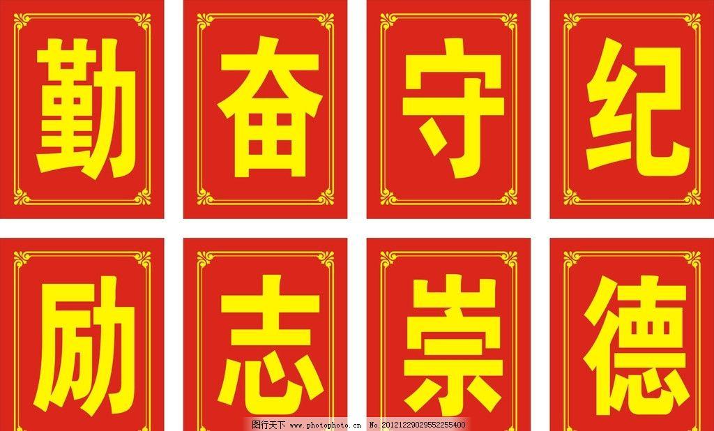 字牌 勤奋守纪 劢志崇德 花边 学校字牌 制度牌 广告设计 矢量