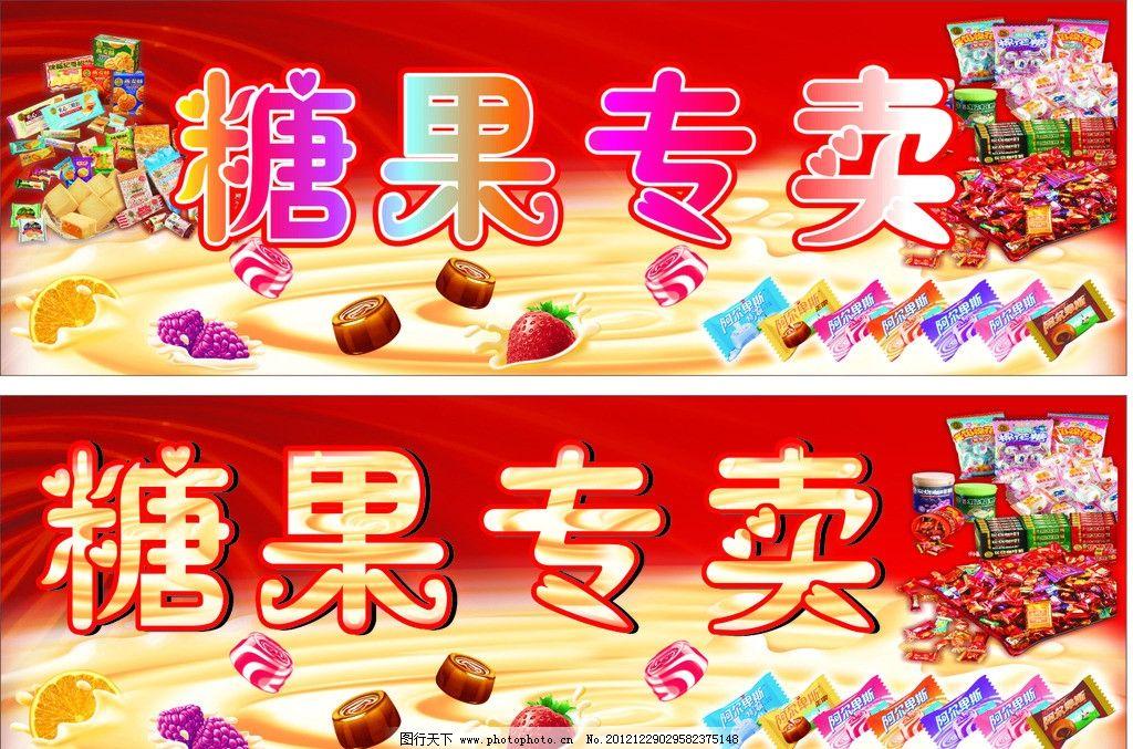 糖果 阿尔卑斯 喜糖 饼干 沙琪玛 奶糖 奶茶 草莓 棉花糖 矢量 广告