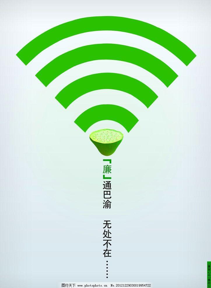 反腐倡廉 廉政 民政 拒绝诱惑 莲子 公益广告 公益大赛 海报设计图片