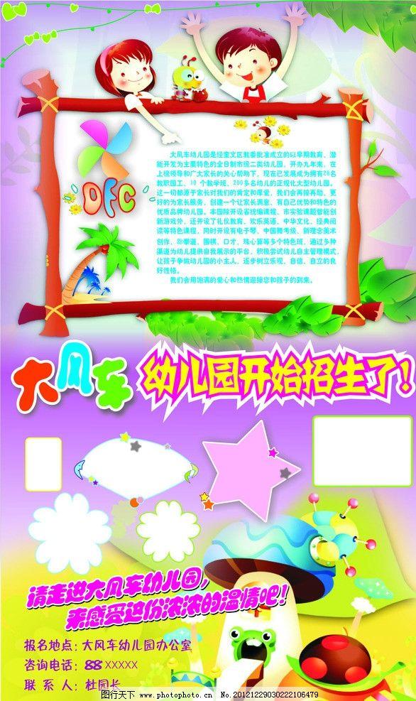 幼儿园招生 招生简章 大风车 卡通 木框 幼儿园 dm宣传单 广告设计