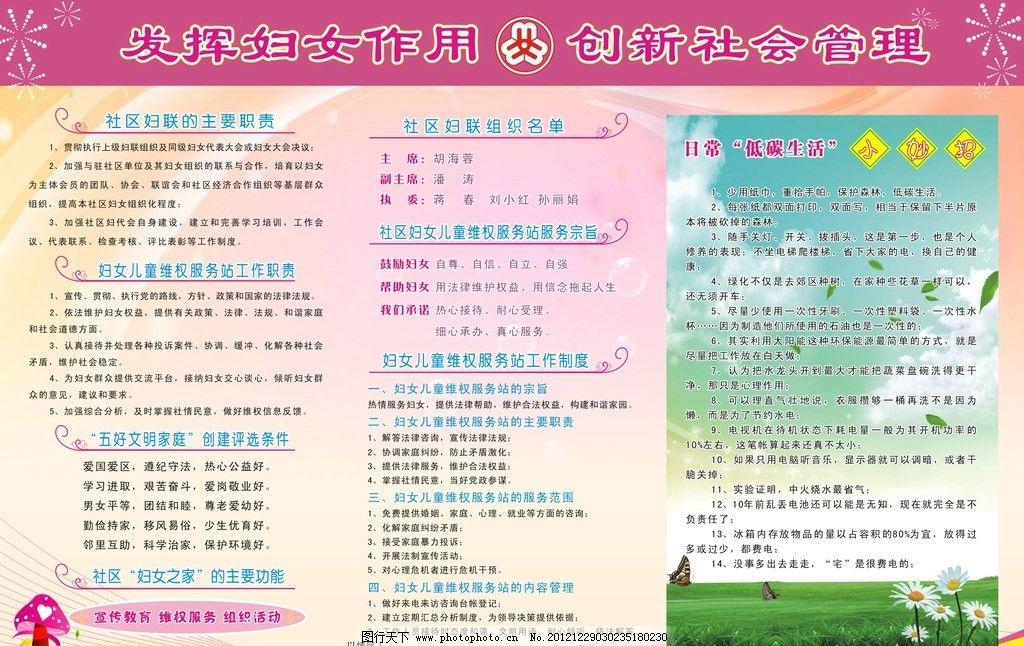 妇联 妇女 儿童 低碳 妇女之家 粉色展板 温馨 制度 模版 蓝色