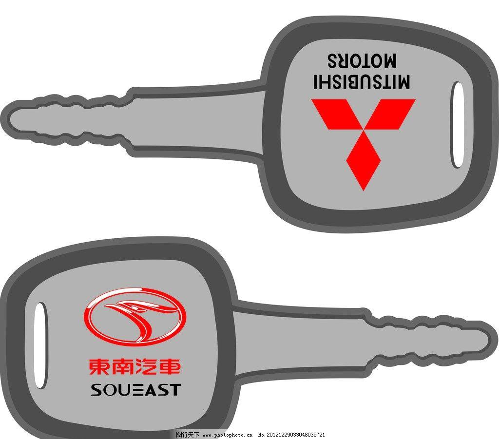 东南三菱汽车 东南汽车 三菱汽车 交车钥匙 交车匙 三菱logo 东南logo