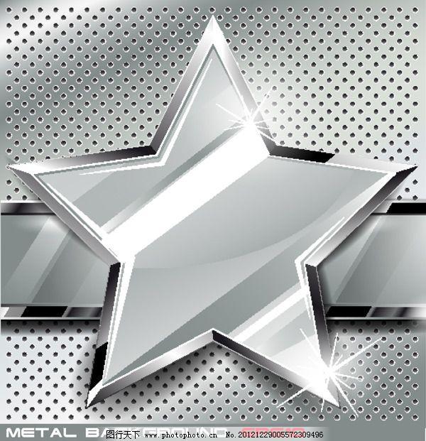 光泽五角星背景素材免费下载