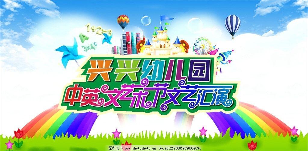 舞台 卡通 表演 热气球 城堡 彩虹 艺术字 鲜艳 书本 摩天轮 其他