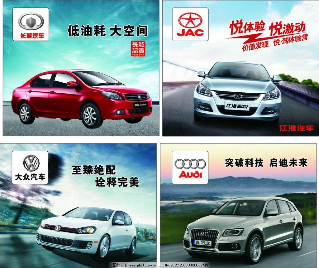 汽车 海报 汽车品牌 长城汽车 江淮汽车 大众汽车 奥迪 和悦