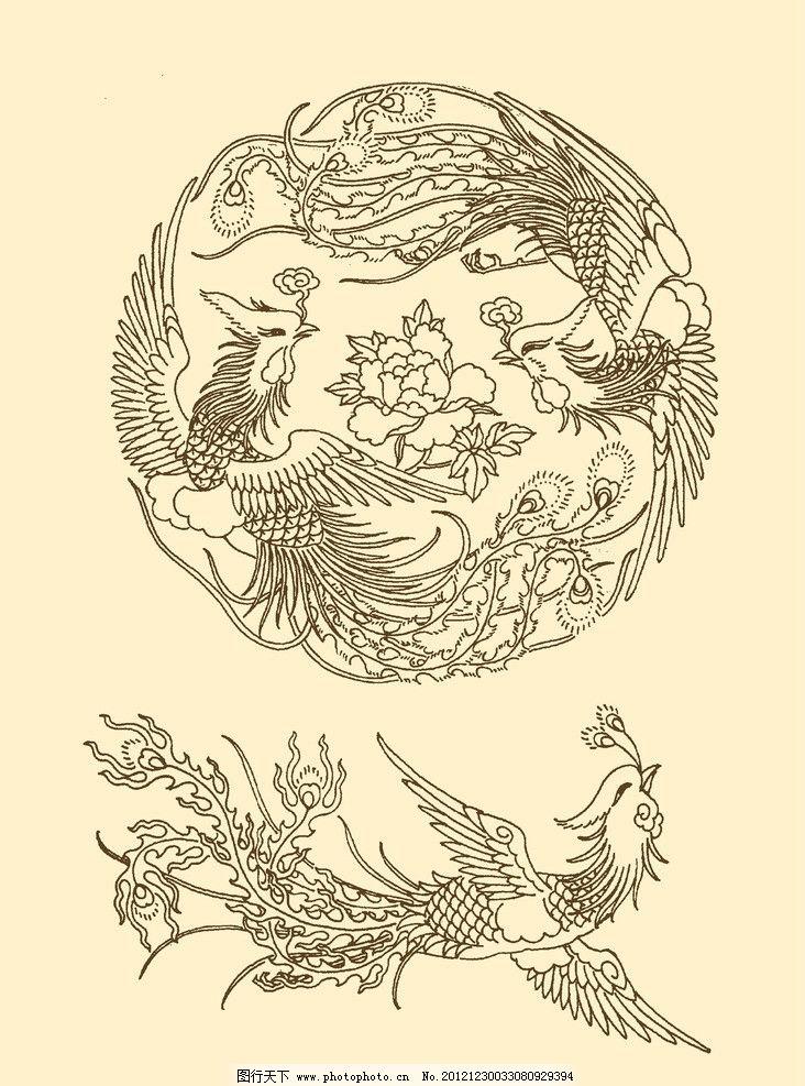 凤凰 凤凰纹样 凤 凤鸟 传统 纹样 图案 古典 春节 中国风 凤舞九天