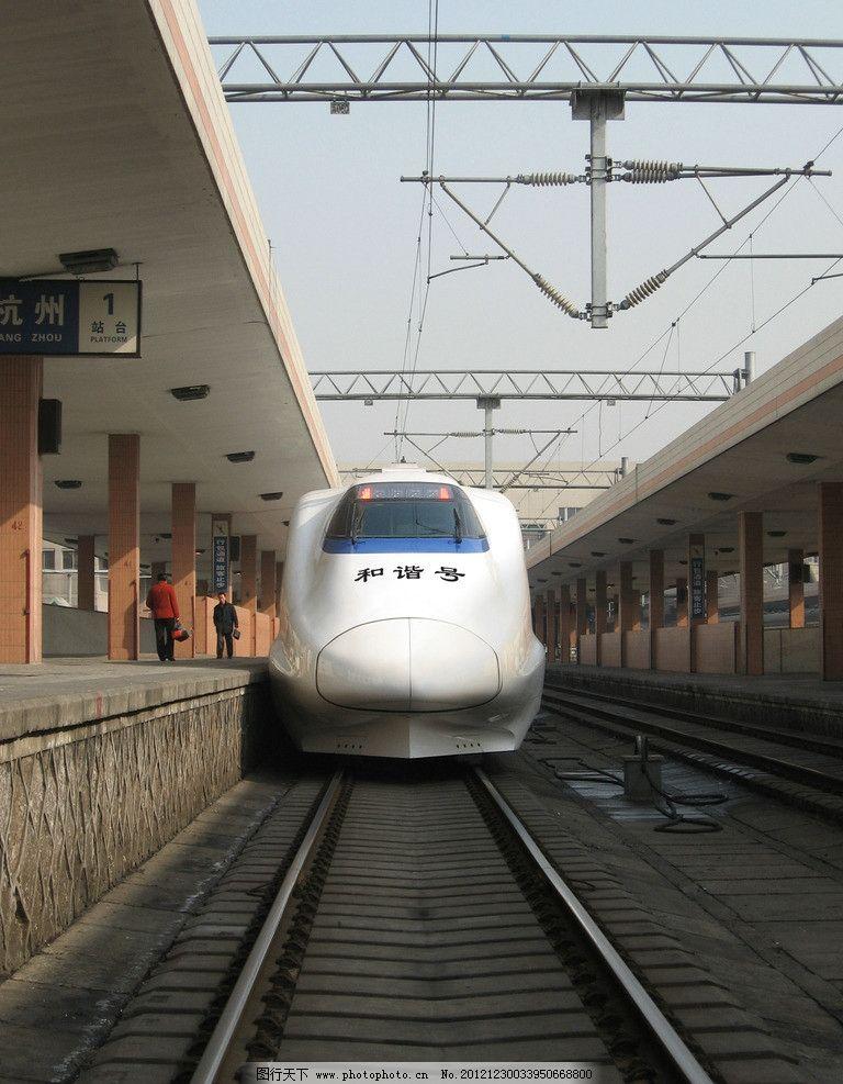 动车组 白色动车组 车头 车站 铁轨 和谐号 铁路 火车 国内旅游 旅游