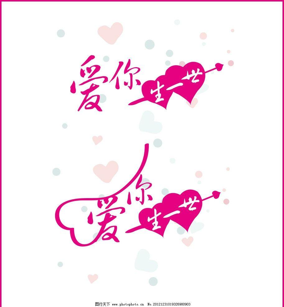 场舞爱你一生一世_爱你一生一世字图片