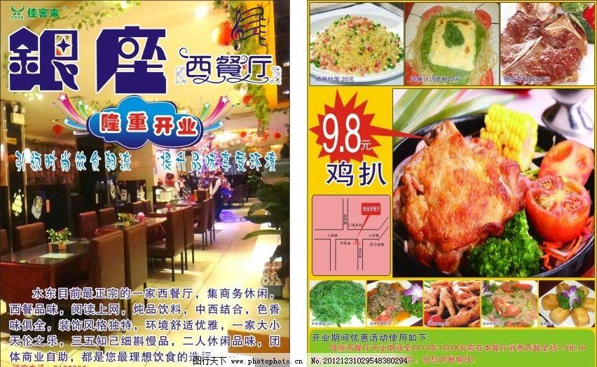 银座单张 银座西餐厅 隆重开业 鸡扒 广告设计 矢量图片