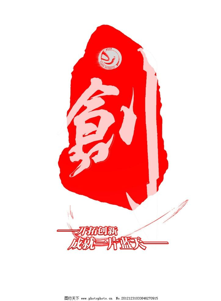 校庆海报图片