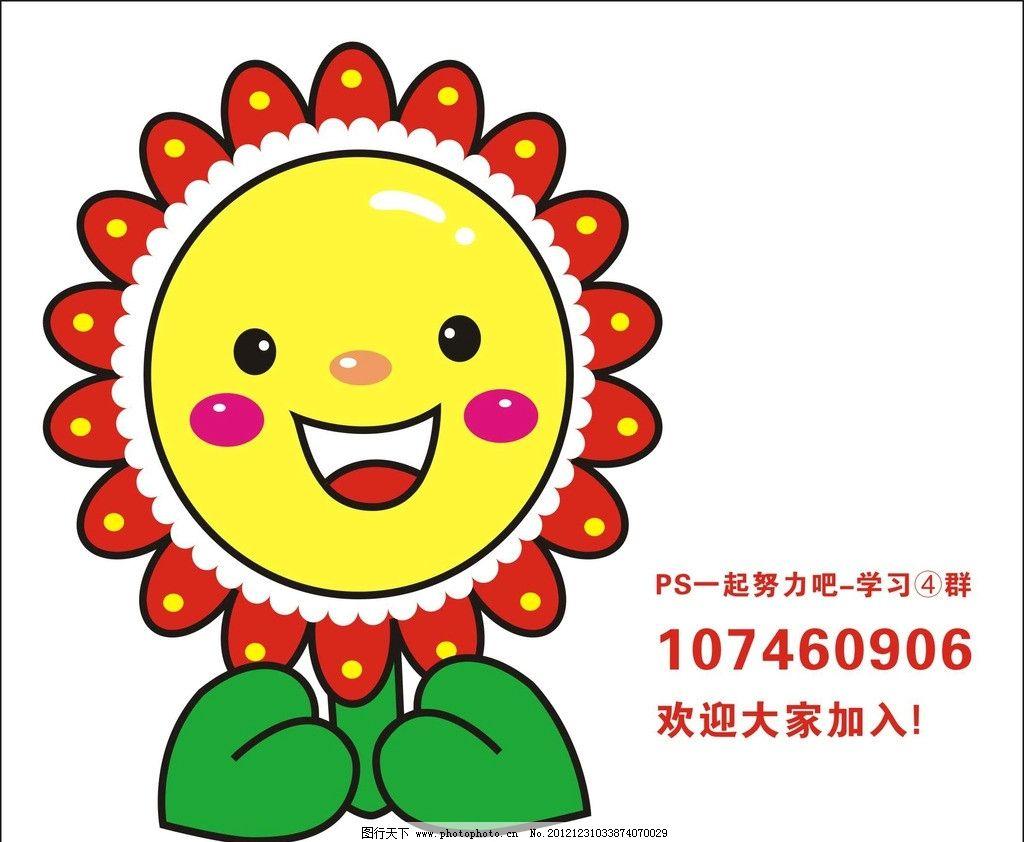 卡通向日葵 卡通 向日葵 黄色 花纹 可爱 微笑 矢量素材 其他矢量