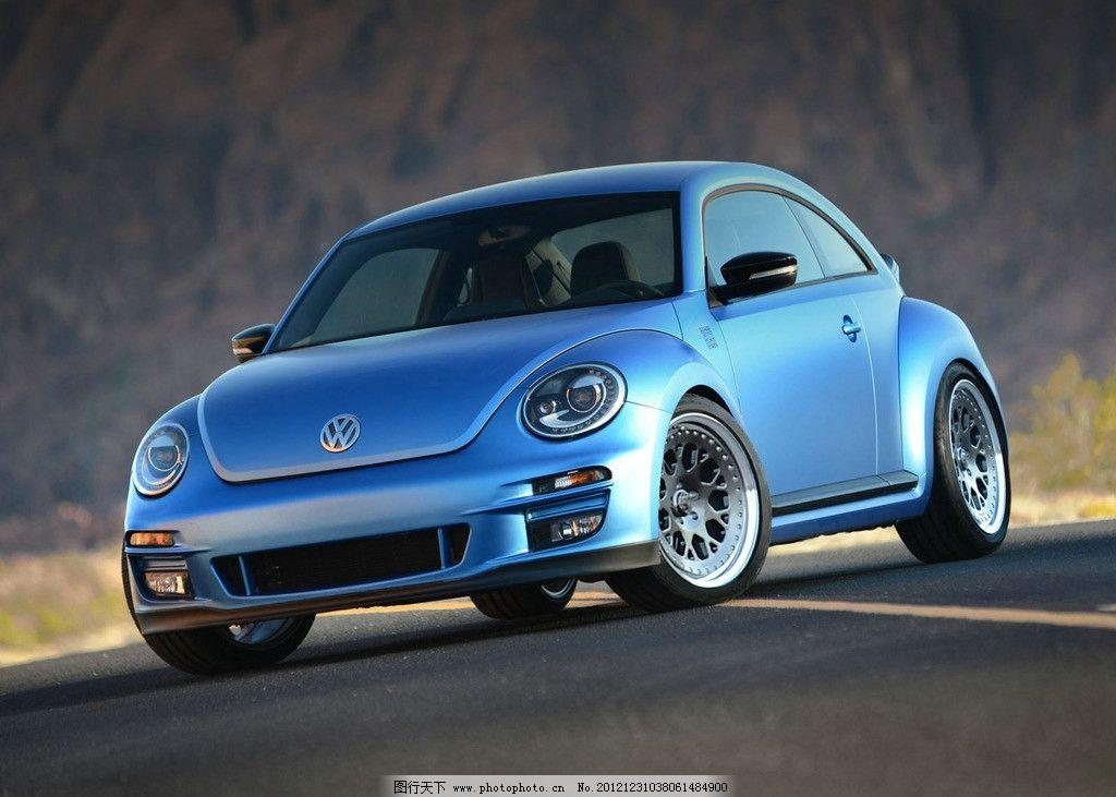 甲壳虫 大众甲壳虫 大众汽车 大众高端跑车 大众跑车 大众轿跑车